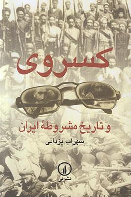 تصویر کسروی و تاریخ مشروطه ایران