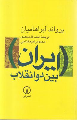 تصویر ایران بین دو انقلاب