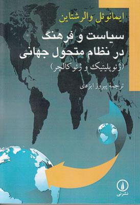 تصویر سیاست و فرهنگ در نظام متحول جهانی