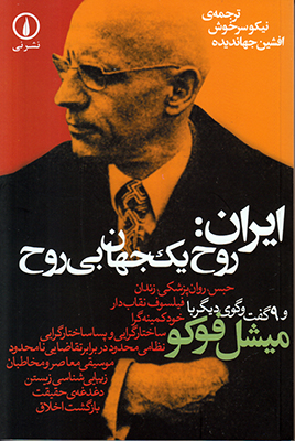 تصویر ایران روح یک جهان بی روح