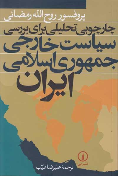 تصویر سیاست خارجی جمهوری اسلامی ایران