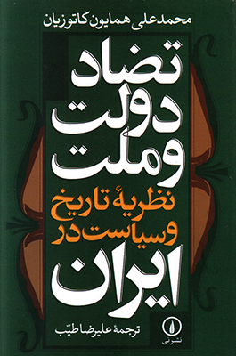 تصویر تضاد دولت و ملت(نظریه تاریخ و سیاست در ایران)