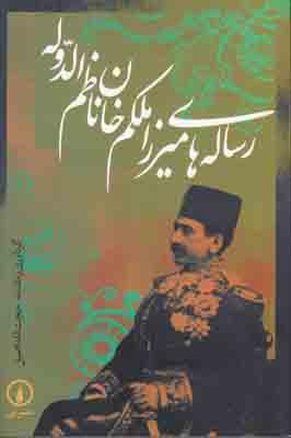 تصویر رساله های میرزا ملکم خان ناظم الدوله