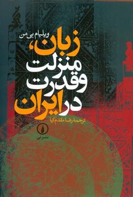 تصویر زبان منزلت و قدرت در ایران