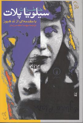تصویر خاطرات سیلویا پلات