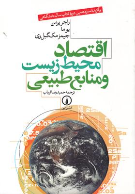 تصویر اقتصاد محیط زیست و منابع طبیعی
