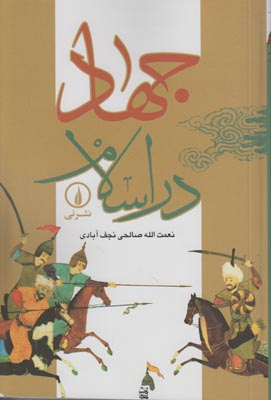 تصویر جهاد در اسلام