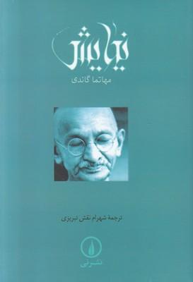 تصویر نیایش گاندی