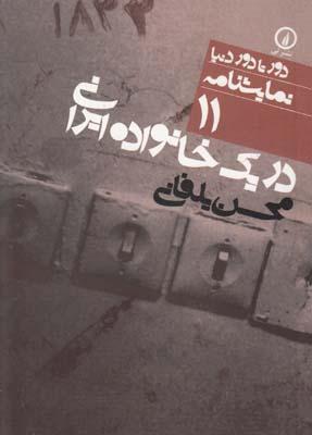 تصویر دور تا دور دنیا 11 (در یک خانواده ایرانی)