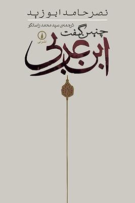 تصویر چنین گفت ابن عربی