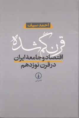 تصویر قرن گم شده اقتصاد و جامعه ایران در قرن نوزدهم