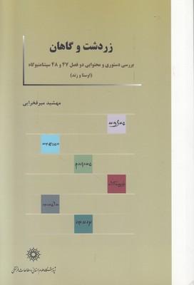 تصویر ایران (پیدایش جمهوری اسلامی)