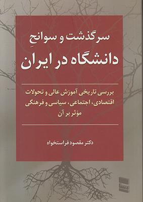 تصویر سرگذشت و سوانح دانشگاه در ایران