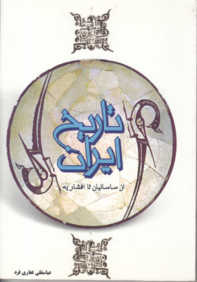 تصویر تاریخ ایران از ساسانیان تا افشاریان