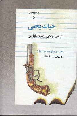 تصویر حیات یحیی( تاریخ معاصر5) 5 جلدی