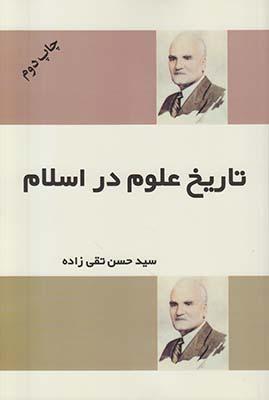 تصویر تاریخ علوم در اسلام