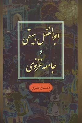 تصویر ابوالفضل بیهقی و جامعه غزنوی