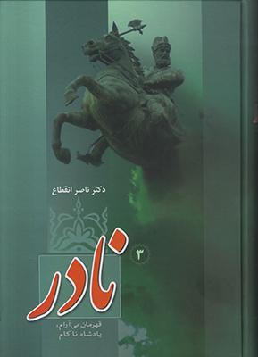 تصویر نادر قهرمان بی آرام پادشاه ناکام 3 جلدی