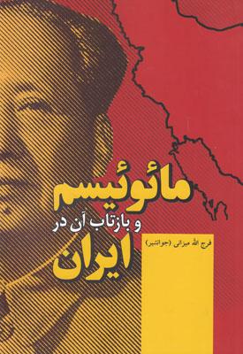 تصویر مائوئیسم و بازتاب آن در ایران
