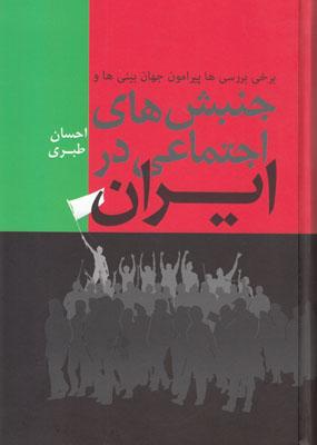 تصویر جنبش های اجتماعی در ایران