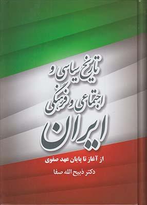تصویر تاریخ سیاسی و اجتماعی و فرهنگی ایران