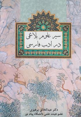تصویر سیر علوم بلاغی در ادب فارسی