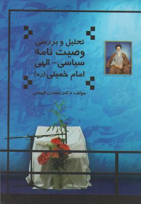 تصویر تحلیل و بررسی وصیت نامه سیاسی الهی امام خمینی