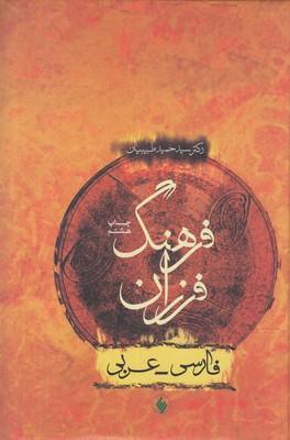 تصویر فرهنگ فارسی -عربی