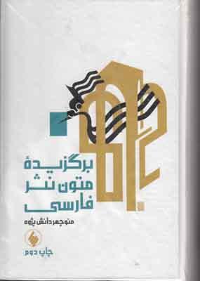 تصویر برگزیده متون نثر فارسی