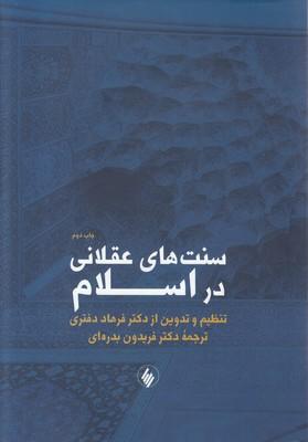 تصویر سنتهای عقلانی در اسلام