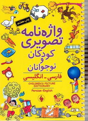 تصویر واژه نامه تصویری کودکان