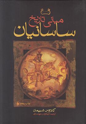 تصویر مبانی تاریخ ساسانیان (شومیز)