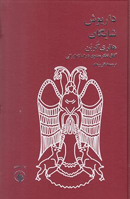 تصویر آفاق تفکر معنوی در اسلام ایرانی