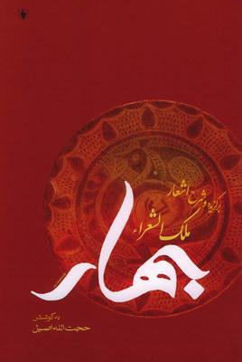 تصویر برگزیده و شرح اشعار ملک الشعرا بهار