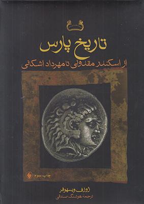 تصویر تاریخ پارس از اسکندر مقدونی تا مهرداد اشکانی