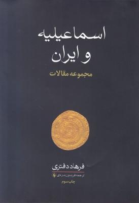 تصویر اسماعیلیه و ایران