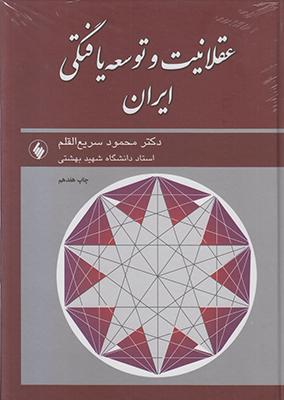 تصویر عقلانیت و توسعه یافتگی ایران