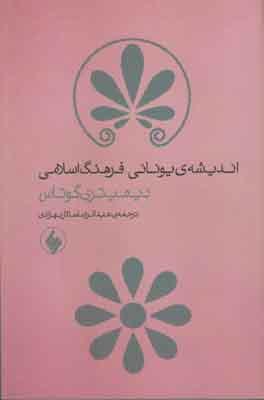 تصویر اندیشه ی یونانی فرهنگ اسلامی