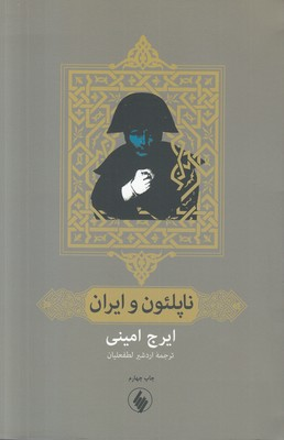 تصویر ناپلئون و ایران