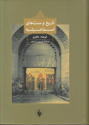 تصویر تاریخ و سنت های اسماعیلیه