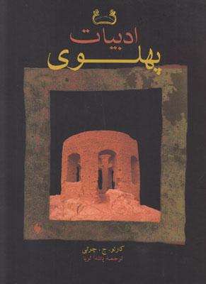 تصویر ادبیات پهلوی