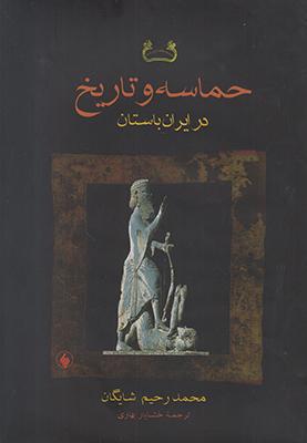 تصویر حماسه و تاریخ در ایران باستان