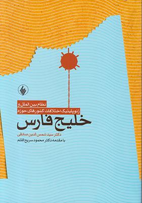 تصویر نظام بین الملل و ژئوپلیتیک خلیج فارس