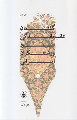 تصویر گفتمان عقب ماندگی نزد روشنفکران ایرانی