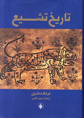 تصویر تاریخ تشیع