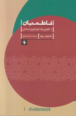 تصویر فاطمیان(طلوع یک امپراتوری اسلامی)