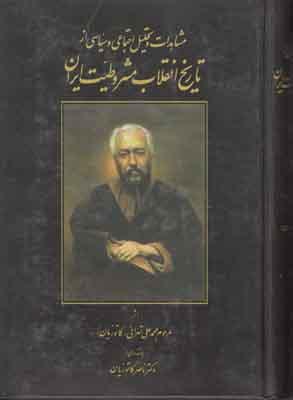 مشاهدات تحلیل اجتماعی..تاریخ انقلاب مشروطیت ایران