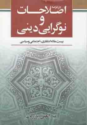 در عرصه اصلاحات و نوگرایی دینی