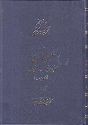 تصویر عرفان آشتیانی ج 3(وداها)