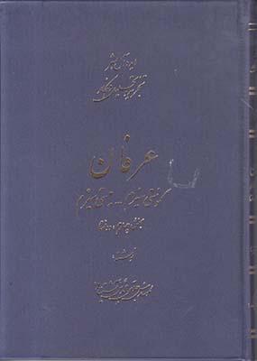 تصویر عرفان آشتیانی جلد4(مذاهب و دانتا)